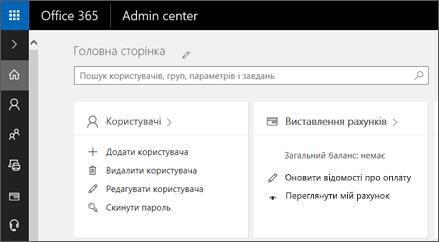 Знімок екрана: Центр адміністрування Office365