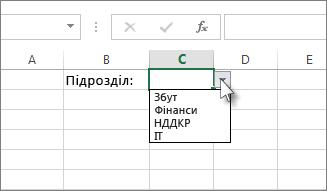 Зразок розкривного списку в програмі Excel