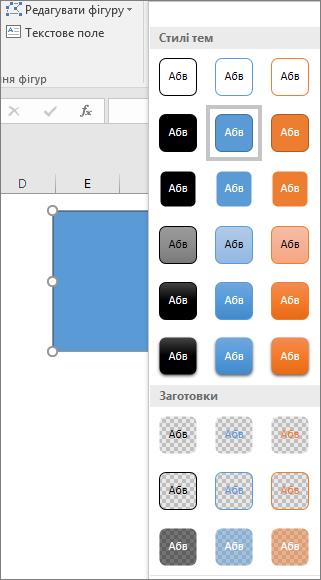 Колекція експрес-стилів із новими вбудованими стилями в програмі Excel2016 для Windows