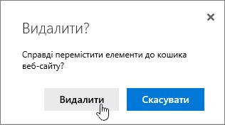 """Діалогове вікно із запитом на підтвердження видалення елемента й виділеною кнопкою """"Видалити"""""""