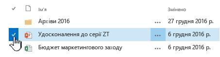 Виберіть файл, клацнувши позначку ліворуч від імені