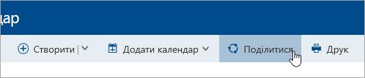 Знімок екрана: кнопка надання спільного доступу до календаря на панелі переходів.