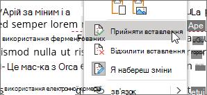 Клацніть правою кнопкою миші кнопку Змінити