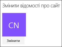 Знімок екрана: діалогове вікно для змінення емблеми сайту в SharePoint