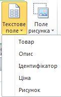 Вставлення текстових полів у злиття в каталог