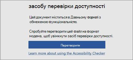 Повідомлення про спеціальні можливості з проханням перетворити файл на сучасний формат, щоб скористатися всіма функціями спеціальних можливостей