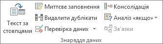 Зображення стрічки у програмі Excel