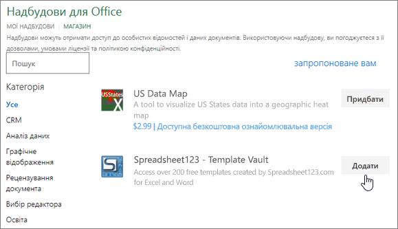 Знімок екрана відображається надбудов Office сторінки, де можна вибрати або шукати надбудови для програми Excel.