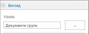 """Змінення назви за замовчуванням """"Бібліотека документів"""" на """"Документи групи"""""""