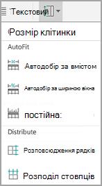 Розмір клітинки таблиці з ОС Android