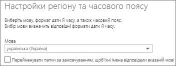 Задайте мову веб-програми Outlook Web App і вкажіть, чи слід перейменувати папки
