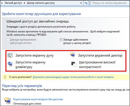 Діалогове вікно Центру легкого доступу в ОС Windows, у якому можна вибрати спеціальні засоби