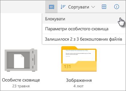 Знімок екрана: блокування особистого сховища у OneDrive