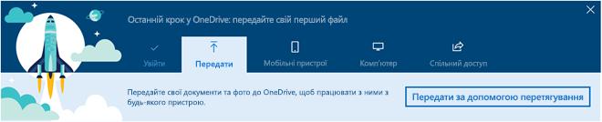 знімок екрана з OneDrive туру покрокові вказівки, що з'являється під час першого використання служби OneDrive для бізнесу в службі Office 365