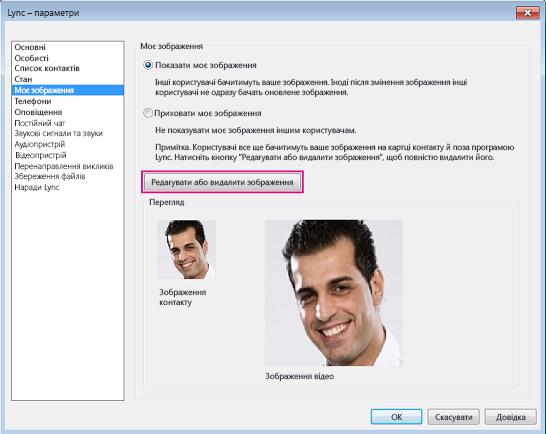 """Знімок екрана: виділено кнопку """"Редагувати або видалити зображення"""" у вікні параметрів """"Моє зображення"""""""