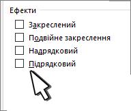 Вибір надрядкового або підрядкового символу