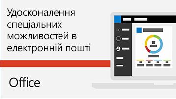 Відео про поліпшення спеціальних можливостей під час роботи з поштою
