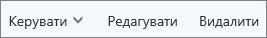 Команди керування, редагування й видалення на панелі команд Outlook.com