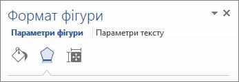 """Вкладка """"Ефекти"""" в області """"Формат фігури"""""""