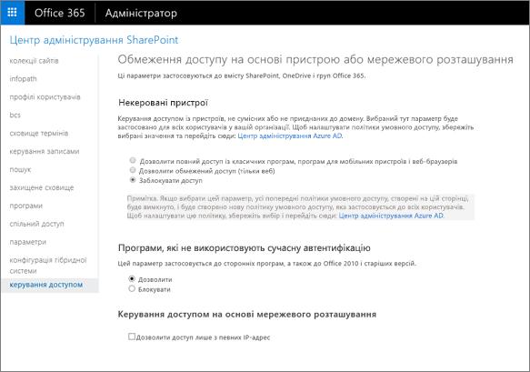 Параметр блокування доступу на сторінці керування доступом