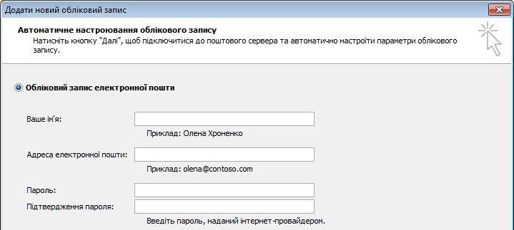 Додавання імені та адреси електронної пошти в Outlook2010