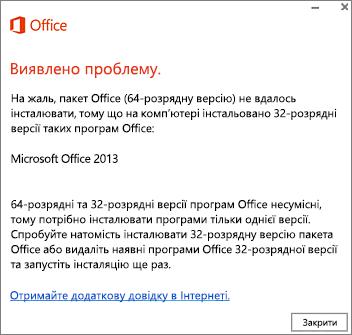 """Повідомлення про помилку """"Не вдалось інсталювати 32-розрядну версію Office на 64-розрядну версію"""""""