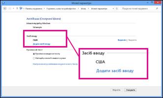 Додавання засобу вводу у Windows8