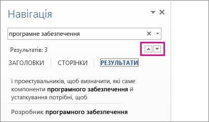 Стрілки результатів пошуку на панелі «Навігація»