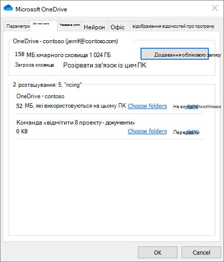 Знімок екрана: параметри облікового запису в клієнті синхронізації OneDrive