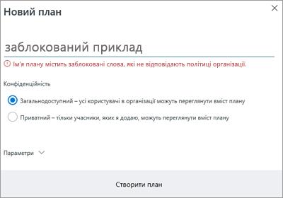 Знімок екрана: політика іменування груп– приклад блокування імені під час спроби створити новий план