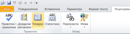 Outlook Ribbon Thesaurus Icon