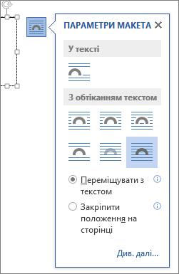 Параметри макета текстового поля