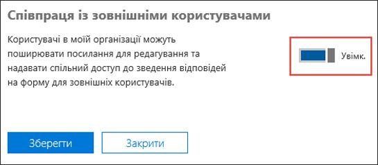 Налаштування співпраці в MicrosoftForms