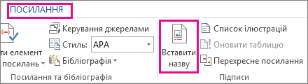 Кнопка ''Вставити назву'' на вкладці ''Посилання''