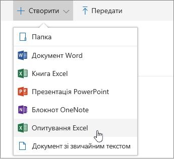 """Меню """"Створити"""", команда """"Опитування Excel"""""""