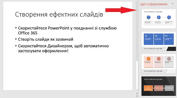 Приклад простого слайда, який Дизайнер PowerPoint може перетворити на графічний об'єкт