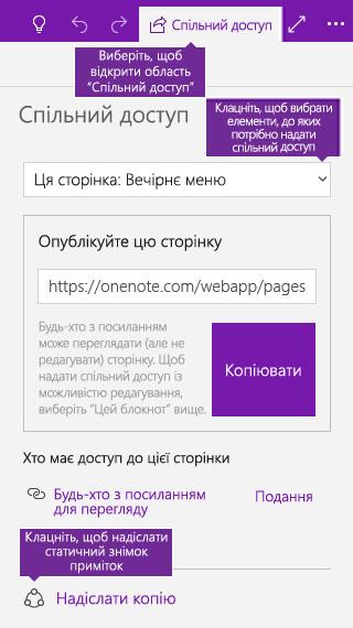 Знімок екрана: надсилання копії нотаток із OneNote