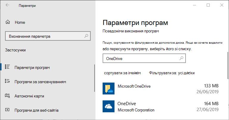 Настройки програми OneDrive для Windows