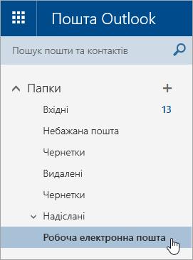 Знімок екрана: вказівник миші на папці в області переходів Outlook.com.