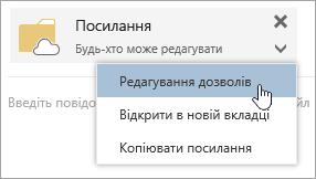 """Знімок екрана: меню """"Додаткові дії"""""""