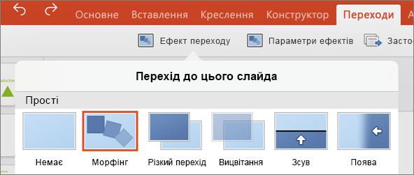 """Зображення переходу """"Морфінг"""" у меню """"Переходи"""" в програмі PowerPoint2016 для iPad"""