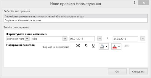 """Знімок екрана: нове вікно """"правило форматування"""""""