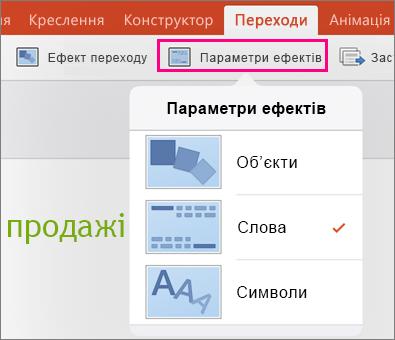 """Зображення параметрів ефектів переходу """"Морфінг"""" у програмі PowerPoint2016 для iPad"""