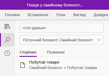 Пошук фрази тексту у OneNote для Windows 10