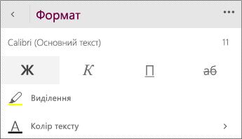 Змінення параметрів шрифту.