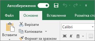 """Рядок заголовка в Excel із перемикачем """"Автозбереження"""""""