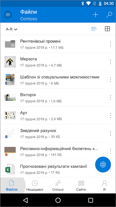 """Знімок екрана: мобільна програма OneDrive із виділеною кнопкою """"Файли"""""""