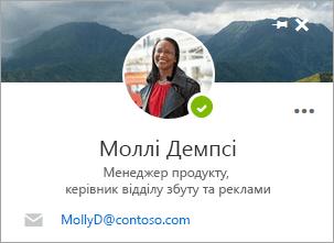 """Знімок екрана: картка контакту на сторінці """"Контакти"""""""