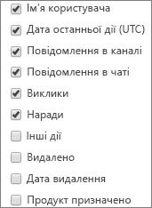 Звіт про дії користувачів у Teams– вибір стовпців