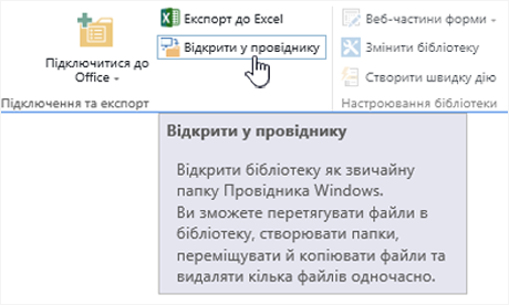 """Параметр SharePoint2016 """"Відкрити у провіднику"""" в IE11"""